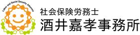 社会保険労務士酒井嘉孝事務所