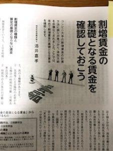 企業実務3月号記事